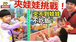 夾娃娃挑戰 夾娃娃機 第一次夾娃娃 不成功不吃饭!(馬來西亞夾娃娃機)Crane Machine Challenge By Jo Channel