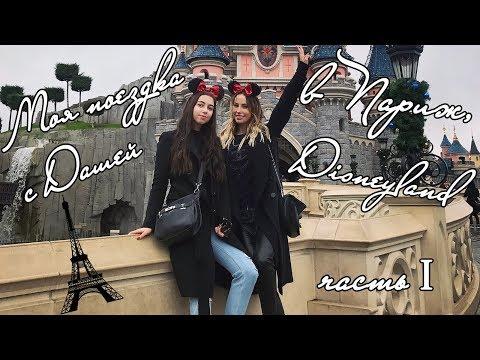 Моя поездка с дочкой в Париж и Диснейленд. Часть 1