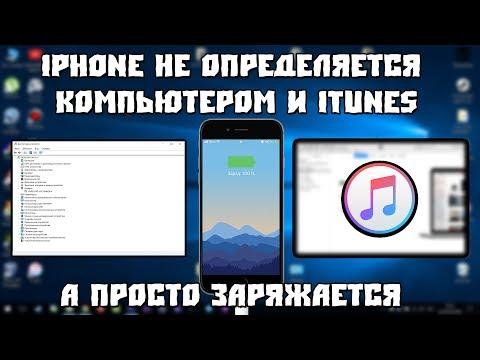 IPhone не Определяется Компьютером и ITunes, а Просто Заряжается