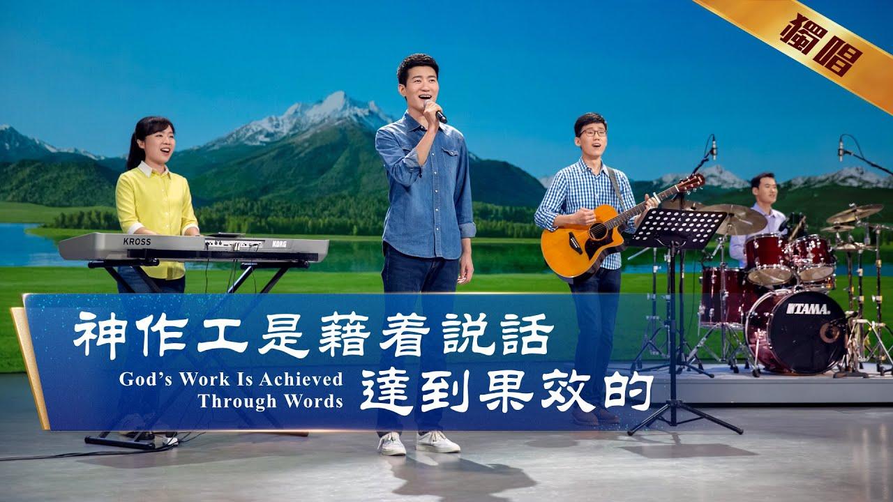 基督教会歌曲《神作工是借着说话达到果效的》