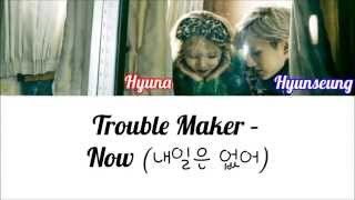 Repeat youtube video Trouble Maker – Now (내일은 없어) Color Coded Lyrics [Rom/Eng/Han] 1080p