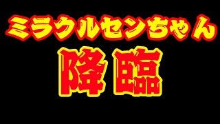【たたかえドリームチーム実況♯78】 ミラクル降臨!!SR確定チケットガチャ6連+おみくじ2連引きます!Captain Tsubasa: Tatakae Dream Team JP Ver