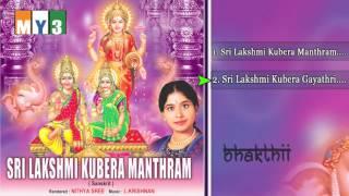Lakshmi Kubera Songs - Sri Lakshmi Kubera Mantram - JUKEBOX - BHAKTHI