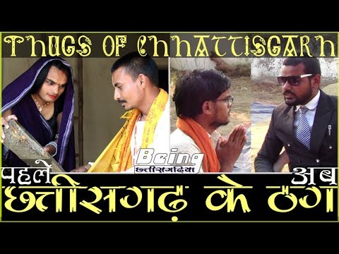 Thugs of Chhattisgarh || CG Comedy