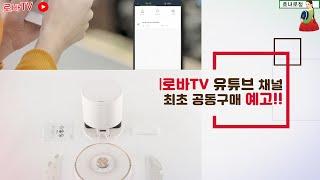 [로바TV 제1회 홈쇼핑예고]레노버로봇청소기 LR1 클…