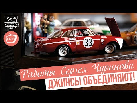 «Джинсы объединяют!» ДИОРАМЫ коллекционера Сергея Чуринова.