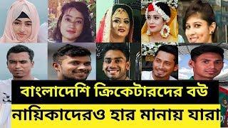 Gambar cover বাংলাদেশি ক্রিকেটারদের সুন্দরি বউ যারা নাইয়কাদেরকেও হার মানায়। Bangladesh Cricketers Wife