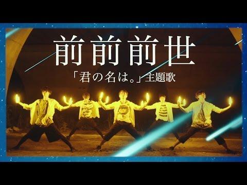 【君の名は。】前前前世 / RADWIMPS ヲタ芸で表現してみた【北の打ち師達】Zenzenzense Light Dance