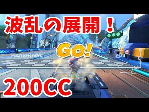 Baixar 【マリカー8 デラックス】200ccのビッグブルー再び!