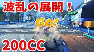 【マリカー8 デラックス】200ccのビッグブルー再び!