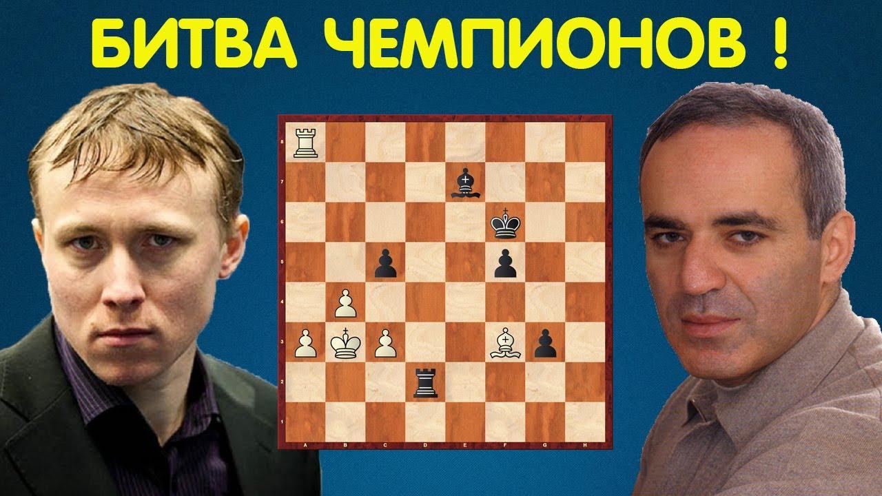 Пономарёв – Каспаров || ПРИНЦИПИАЛЬНАЯ ПАРТИЯ Чемпионов Мира! Шахматы