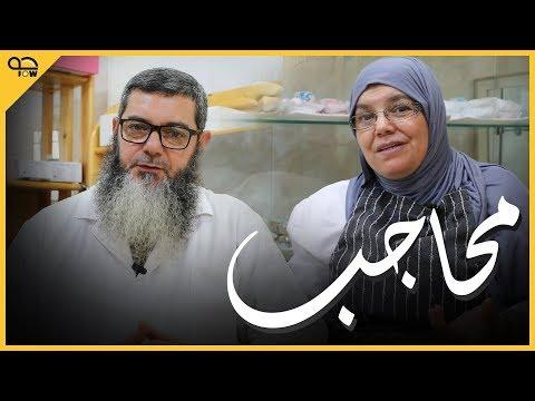 قصة فريد و زوجته سامية اللذان افتتحا أحد أشهر محل لبيع المحاجب في الجزائر العاصمة