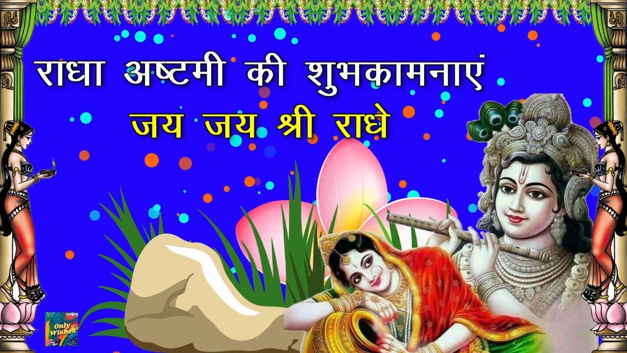 राधा अष्टमी की शुभकामनाएं Happy Radha Ashtami Whatsapp Wishes Status Video  Messages Hindi 2021 - YouTube