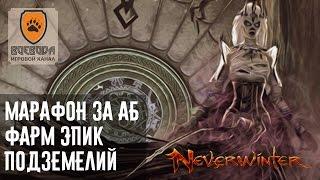 #11 Neverwinter Online - МАРАФОН ЗА АБ ЗА ЭПИКАМ!