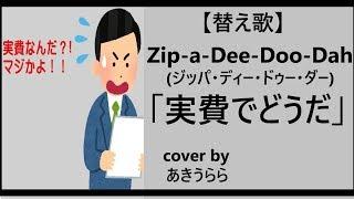 【替え歌】Zip-a-Dee-Doo-Dah-ジッパ・ディー・ドゥー・ダーで「実費でどうだ」/出張経費の曲