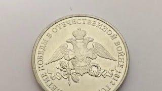 2 рубля 2012 года эмблема 200 летие Победы в Отечественной войне 1812 года