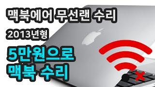 [DIY] 2013년 맥북에어 무선랜 고장 수리