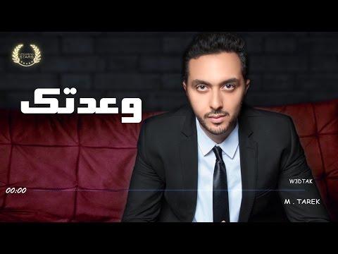 محمد طارق - وعدتك - M.Tarek - W3dtak