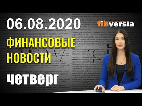 Новости экономики Финансовый прогноз (прогноз на сегодня) 06.08.2020