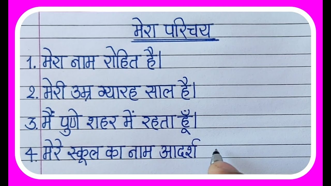 23 lines On Myself in Hindi/Myself 23 lines Hindi/मेरा परिचय 23 लाइन हिंदी  में/Essay on Myself