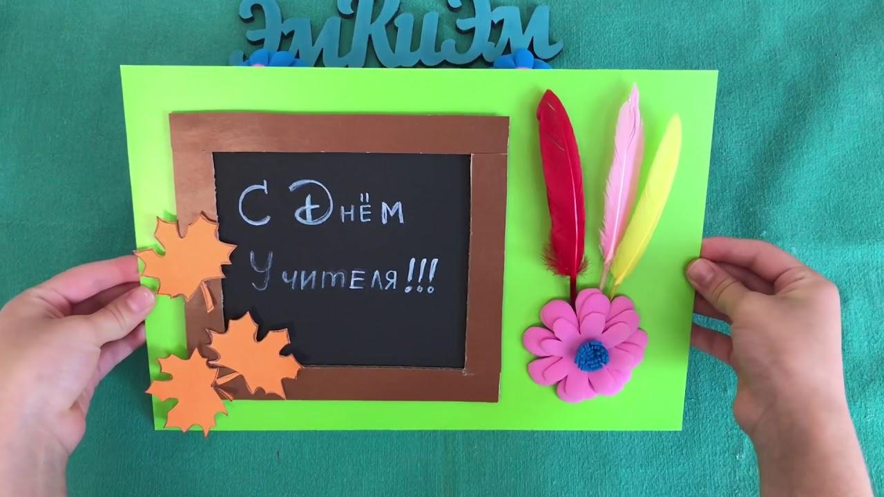Открытки 3 д к дню учителя