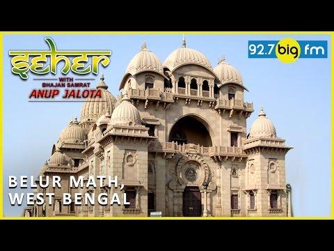Seher with Anup Jalota | Belur Math, West Bengal
