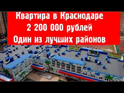 Переезд в Краснодар на ПМЖ. Обзор квартиры в лучшем районе города.