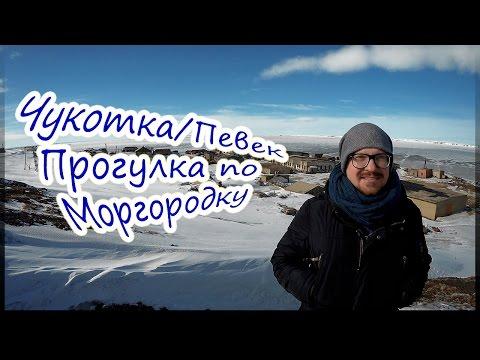 Чукотка/Певек - Прогулка по Моргородку