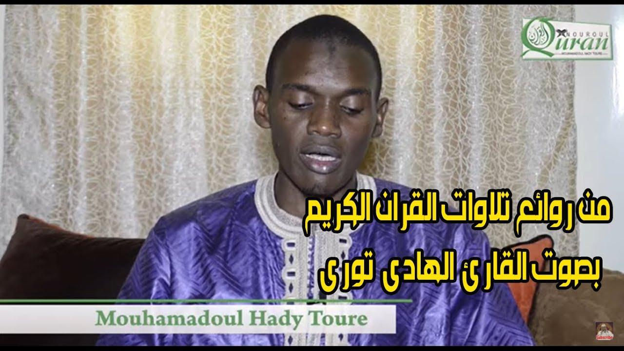 من روائع تلاوات القران الكريم بصوت القارئ السنغالي محمد الهادي توري ما تيسر من سورة البقرة