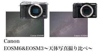 【天体写真】Canon EOSM3&EOSM6 天体写真撮り比べ