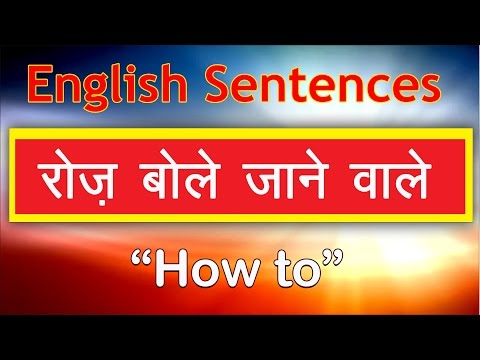 "रोज़ बोले जाने वाली इंग्लिश Daily English speaking practice through Hindi | Sentences with ""How to"""