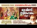 Rukmini Swayamvaram From Bhagavatha Sapthaham By Venmani Krishnan Namboothirippad