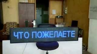 Полноцветное LED светодиодное табло p10 для помещения(Цветная LED бегущая строка для помещения p10. Купить полноцветное светодиодное табло в Москве или с доставкой..., 2013-07-09T14:42:46.000Z)