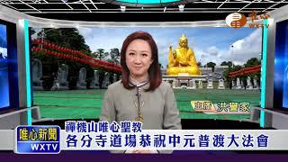 【唯心新聞111】| WXTV唯心電視台