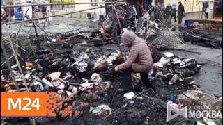Смотреть видео Опубликовано видео последствий пожара на Коптевском рынке - Москва 24 онлайн