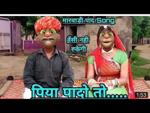 Piya Paado To Rajasthani Video || Meri Duniya || Underworlddesiz