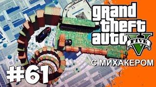 GTA 5 Online с Михакером #61 - Интерстеллар