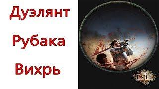 Path of Exile: (3.7) ТОР Дуэлянт - Рубака - Вихрь ( Cyclone )