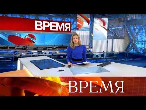 """Выпуск программы """"Время"""" в 21:00 от 21.03.2020"""