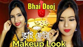 Bhai Phota/Bhai Dooj 2018 Special Makeup Look    Quick And Easy Makeup