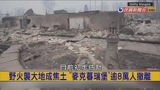 2016 05 10 挑戰新聞 野火襲大地成焦土 麥克暮瑞堡 逾8萬人撤離