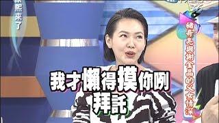 2014.10.30康熙來了完整版 豬哥亮與謝金晶的父女情深