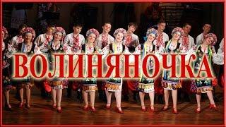 Українські пісні онлайн. Волиняночка