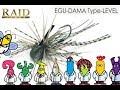 エグダマ タイプレベル トレーラー別アクション映像 EGU-DAMA Type-LEVEL Raid Japan