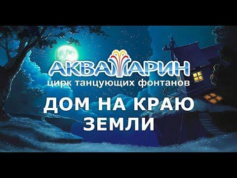 """""""Дом на краю земли"""" 1 (2019) FHD"""