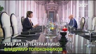 Умер актер театра и кино Владимир Толоконников