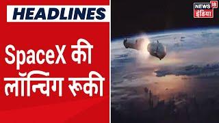 NASA ने खराब मौसम के कारण रोकी मानवयुक्त SpaceX की लॉन्चिंग, 30 मई को होगा नेक्स्ट ट्रायल