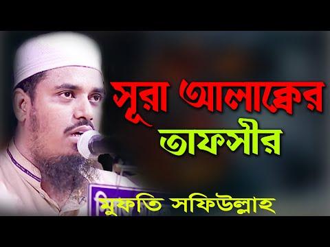 New Bangla Waj Mahfil Quri Mufti Maulana Shafi Ullah