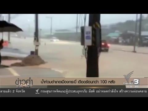 น้ำท่วมตัวเมืองกระบี่ เดือดร้อนกว่า 100 หลัง