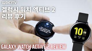 [galaxy watch active2] 갤럭시 워치 액티브2 일주일 사용하고 도움되는 기능 리뷰 후기 10가지! 카톡보는법